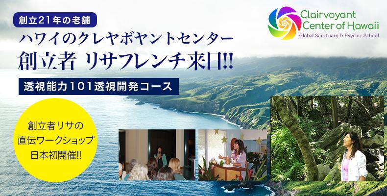 ハワイ 並木 良和