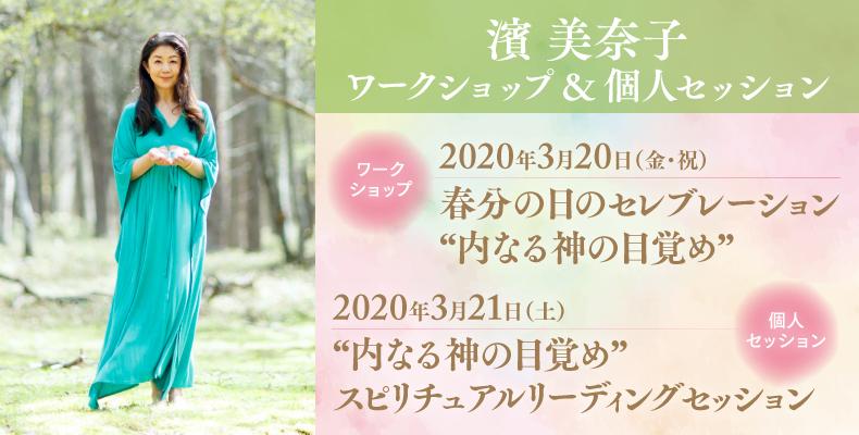 スピリチュアル 月 年 2020 日 3 20