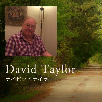 デイビッドテイラー