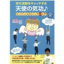 Angel Hiroさんの『幸せ波動をキャッチする 天使の気功♪ エンジェルたいっち♪』