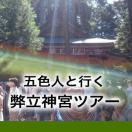 弊立神宮五色神祭2016「祈り」&ヒーリングツアー―ジュディスカーペンター