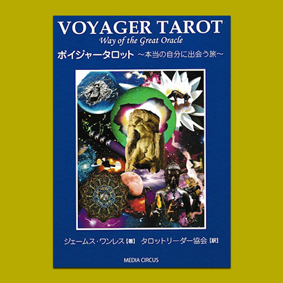 VOYAGER TAROT 「Way of the Great Oracle」日本版